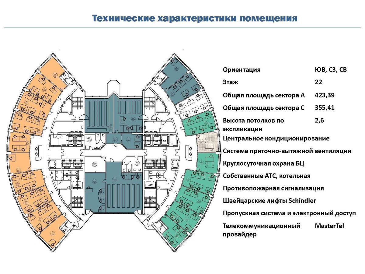 План офиса 423 кв.м Башня 2000